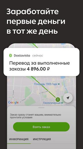 Dostavista: Find Part Time Jobs For Couriers screenshot 4