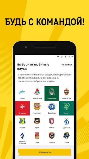 Тинькофф Российская Премьер-Лига 5 تصوير الشاشة