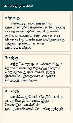 Compass in Tamil I திசைக்காட்டி screenshot 5