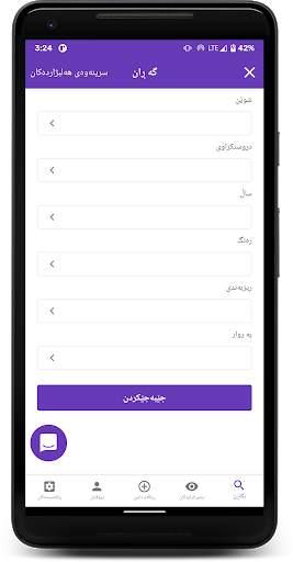 Kurd Shopping 3 تصوير الشاشة