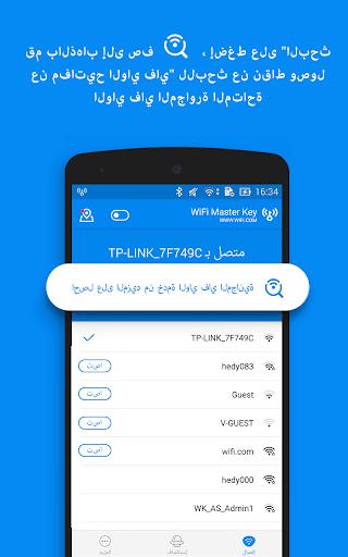 WiFi Master -واي فاي مجاني ماب نقطة ساخنة 1 تصوير الشاشة