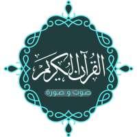 القرآن كامل صورة بدون نت أيقونة