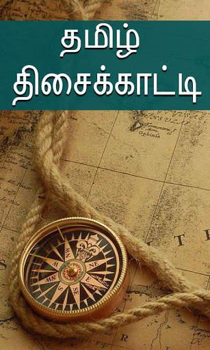 Compass in Tamil I திசைக்காட்டி screenshot 1