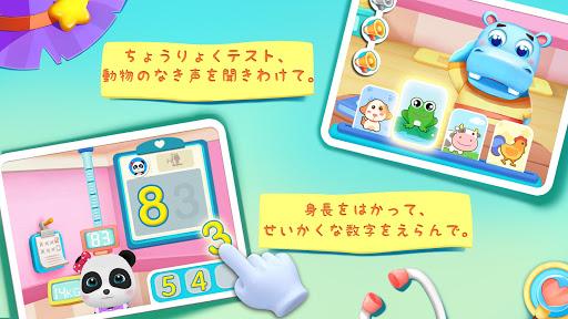 パンダの幼稚園バス-BabyBus 子ども・幼児向け screenshot 4