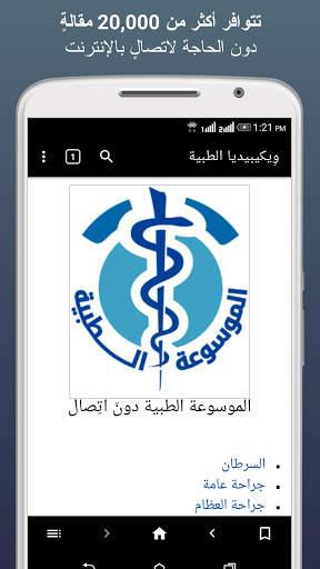 ويكيبيديا الطبية بلا إنترنت 1 تصوير الشاشة