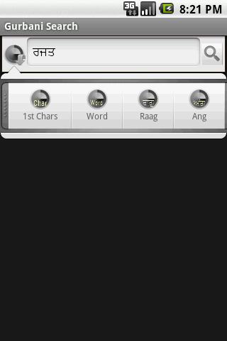 Gurbani Searcher screenshot 3