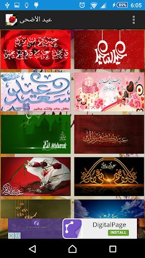 عيد الفطر 4 تصوير الشاشة