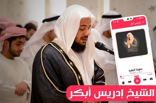 القرآن الكريم صوت الشيخ إدريس أبكر تلاوات خاشعة 9 تصوير الشاشة
