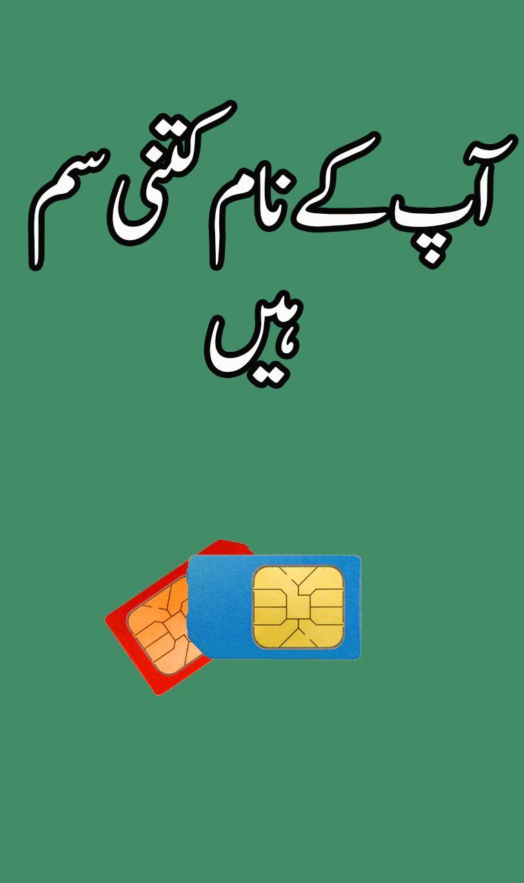 Pakistan SIM Verification Info screenshot 1