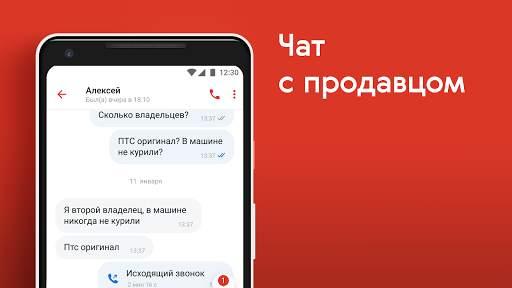 Авто.ру: купить и продать авто screenshot 6