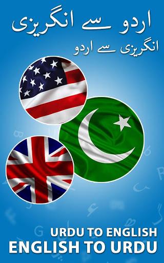 English to Urdu Dictionary screenshot 2