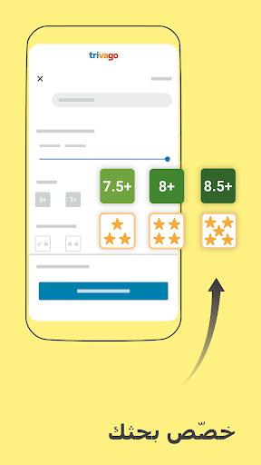 trivago: مقارنة أسعار الغرف 4 تصوير الشاشة
