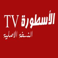 الأسطورة TV - النسخة الاصلية on APKTom