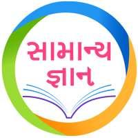 GK in Gujarati on 9Apps
