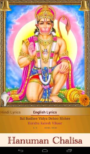 Hanuman Chalisa 12 تصوير الشاشة