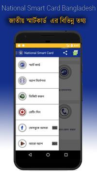 National Smart Card Bangladesh screenshot 1