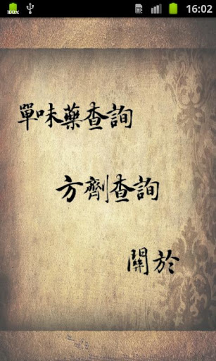 Chinese Medicine Life screenshot 1