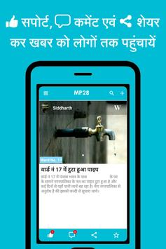 MP28 screenshot 5