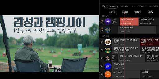 삼성 TV 플러스 : 콘텐츠 이용료 무료 screenshot 8