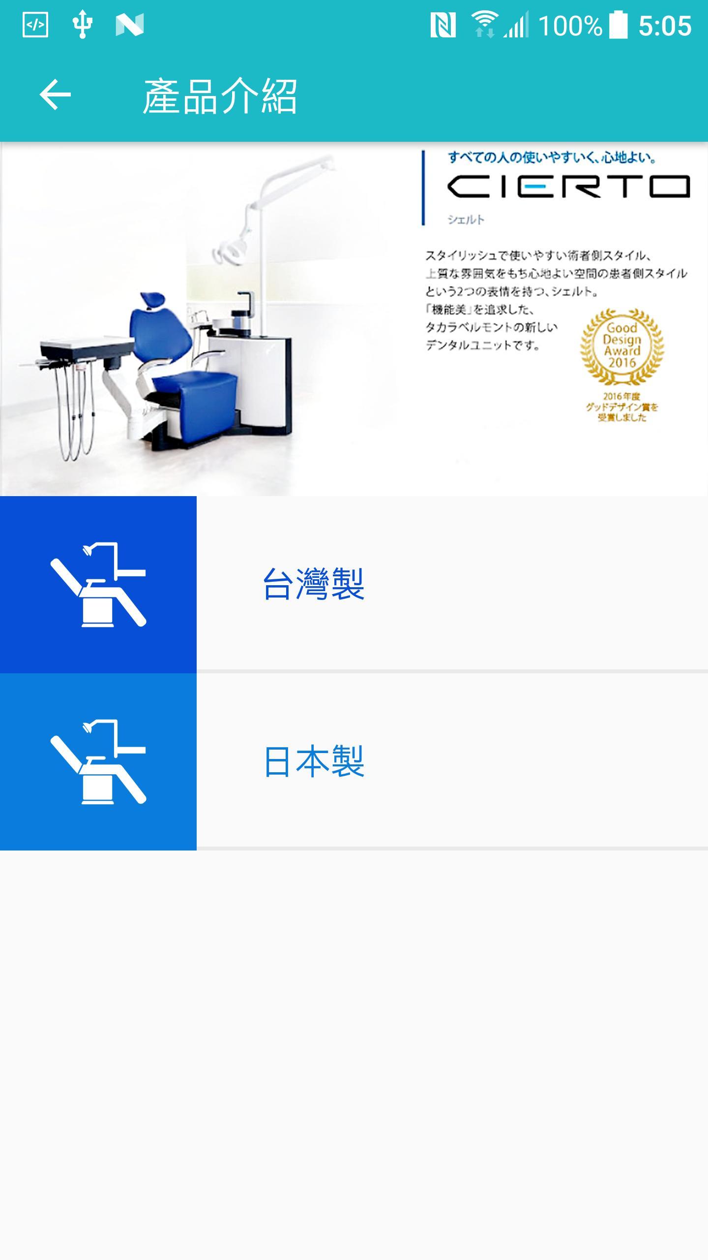 鼎興貝蒙 4 تصوير الشاشة