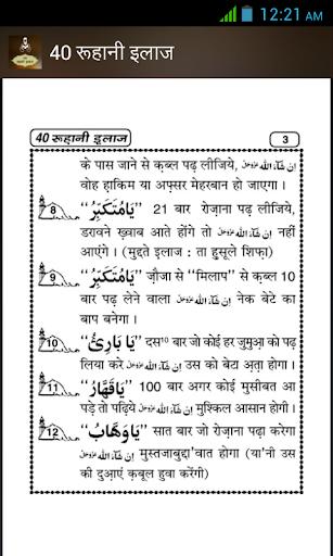 Rohani Ilag in Hindi 6 تصوير الشاشة