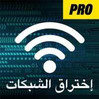 إختراق واي فاي محاكات 2021 on APKTom