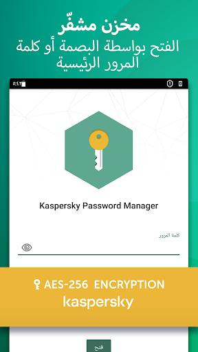مدير كلمة السر - Kaspersky Password Manager 1 تصوير الشاشة