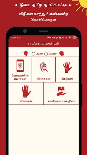 Nila Tamil Calendar 2021 18 تصوير الشاشة