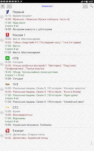 """Телепрограмма """"По ящику"""" скриншот 9"""