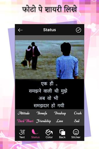 Photo Par Shayari Likhe screenshot 2