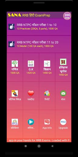 RRB Exam Prep (Hindi) screenshot 1