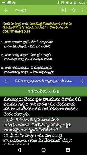 TeluguBible 7 تصوير الشاشة