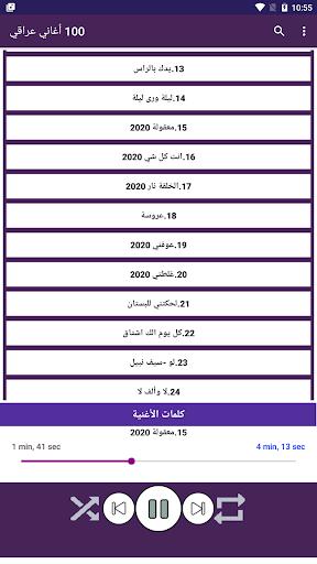 100 اغاني عراقية بدون نت 2021 4 تصوير الشاشة