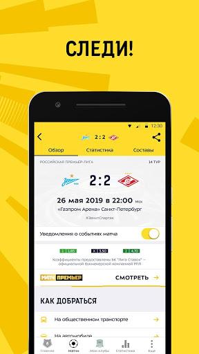 Тинькофф Российская Премьер-Лига 2 تصوير الشاشة