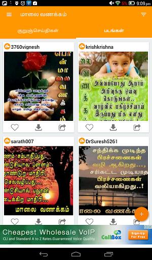 Tamil SMS screenshot 10