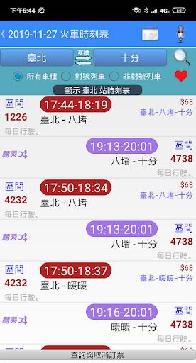 台鐵高鐵火車時刻表 скриншот 4