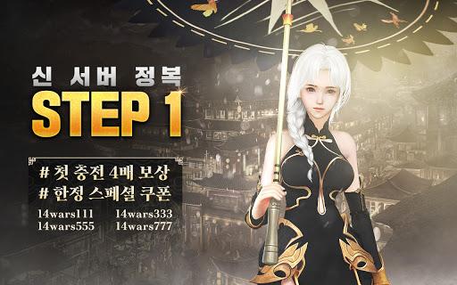 멸망록: 14일간의 종말 MMORPG screenshot 1