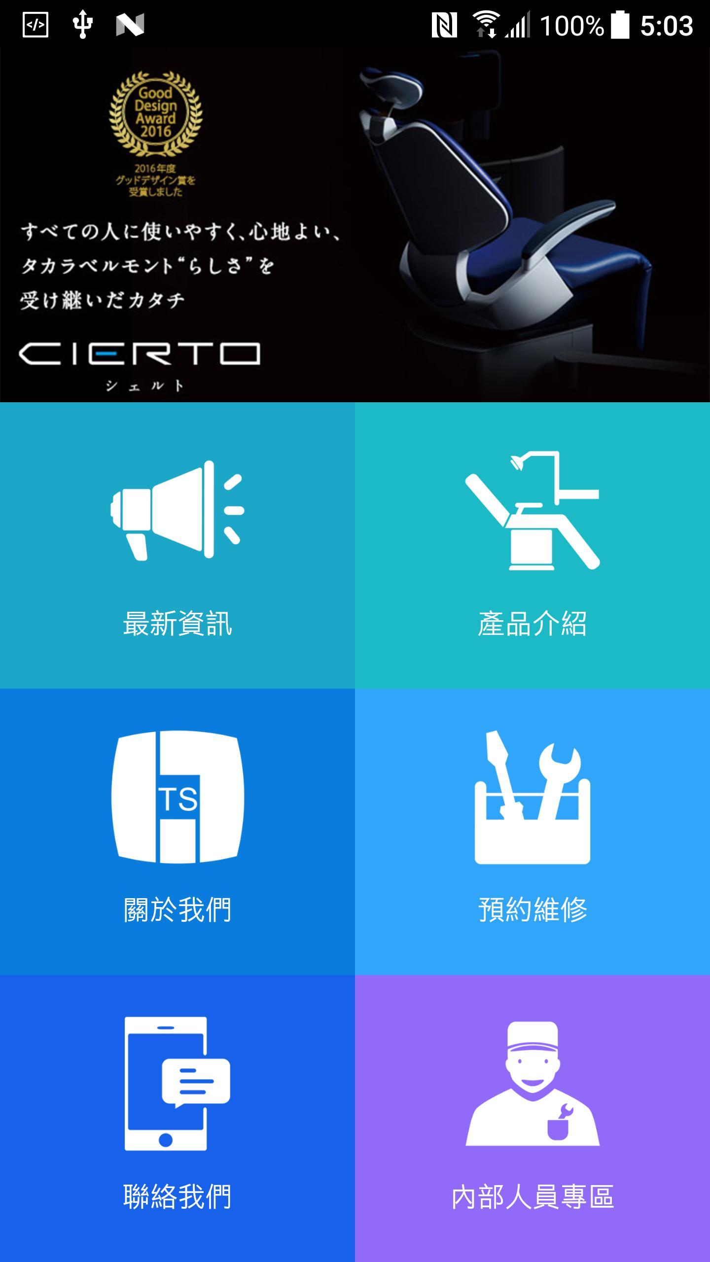 鼎興貝蒙 1 تصوير الشاشة