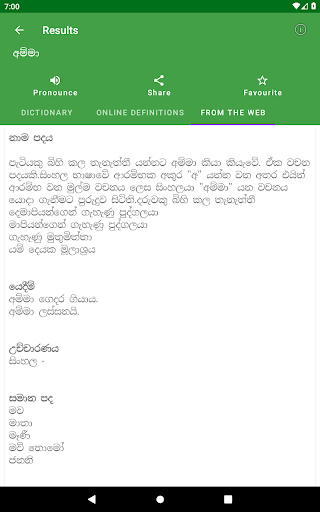Sinhala Dictionary Offline 13 تصوير الشاشة