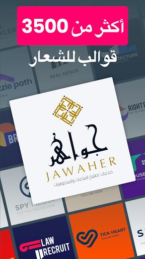 صانع الشعار - تصميم شعار مجاني لعلامتك التجارية 2 تصوير الشاشة