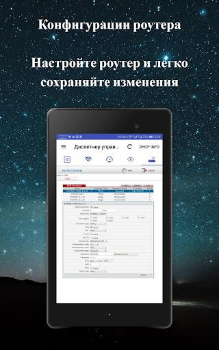 маршрутизатора настройками администратора скриншот 10