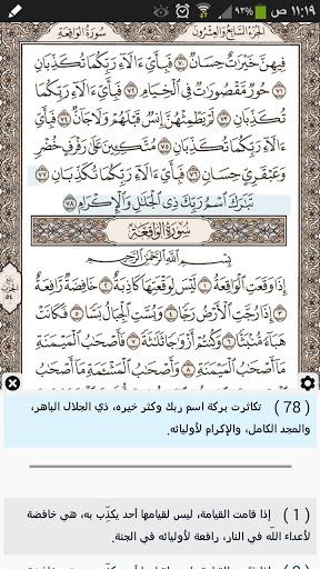 القرآن الكريم - آيات 1 تصوير الشاشة
