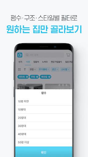 오늘의집 - 1천만명이 선택한 인테리어 필수앱 screenshot 3
