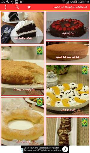 Pakistani food recipes - Urdu Recipes screenshot 7
