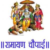 Ramayan Chaupai in Hindi on APKTom