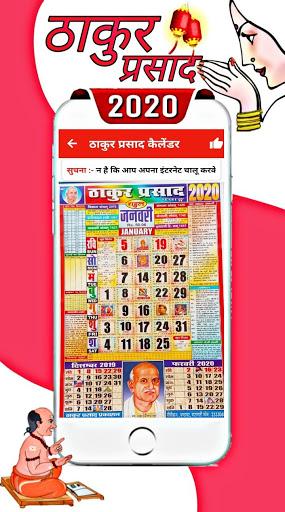 Thakur Prasad Calendar 2020 : Hindi Panchang 2020 screenshot 5