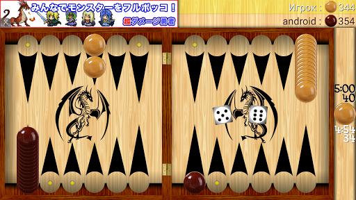 Backgammon - Narde screenshot 3