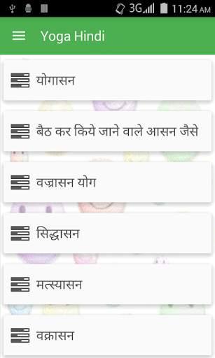 Yoga Hindi screenshot 1