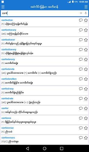 English-Myanmar Dictionary screenshot 10