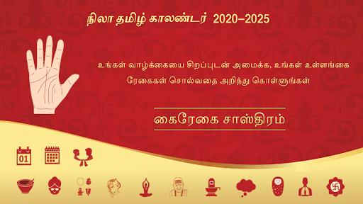Nila Tamil Calendar 2021 4 تصوير الشاشة